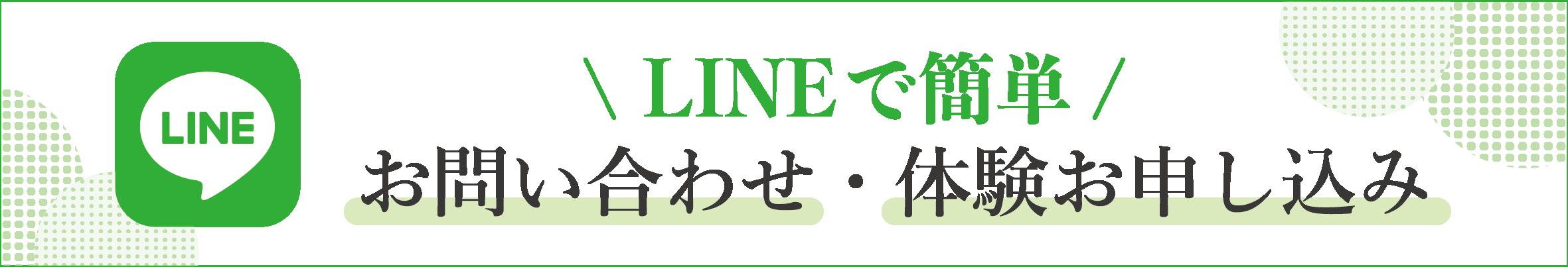 LINEで簡単 お問い合わせ・体験お申し込み