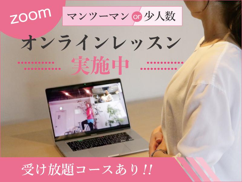 zoom オンラインレッスン実施中 受け放題コースあり!