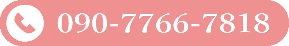 090-7766-7818