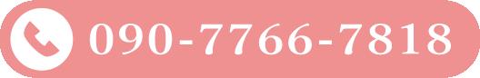 09077667818